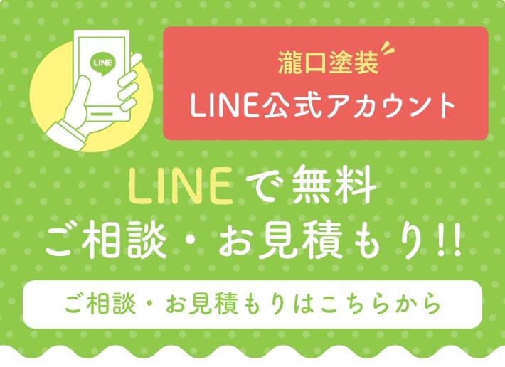 瀧口塗装LINE公式アカウント LINEで無料ご相談・お見積り‼ ご相談。お見積りはこちらから