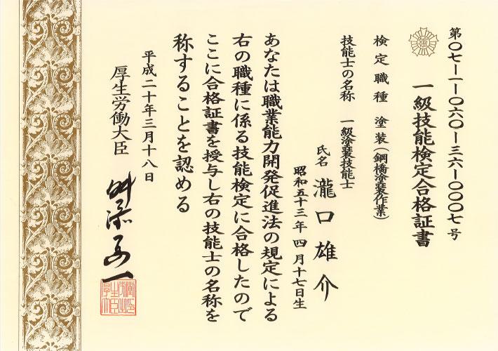 検定職種 塗装(鋼橋塗装作業)瀧口 雄介