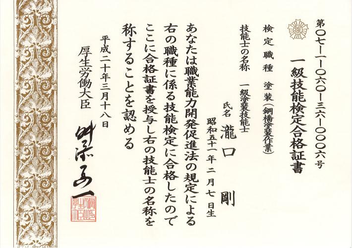 検定職種 塗装(鋼橋塗装作業)瀧口 剛
