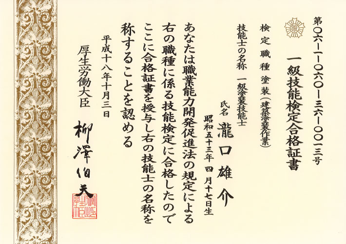 検定職種 塗装(建築塗装作業)瀧口 雄介