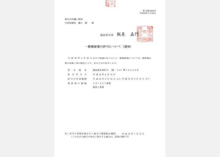県認定許可証