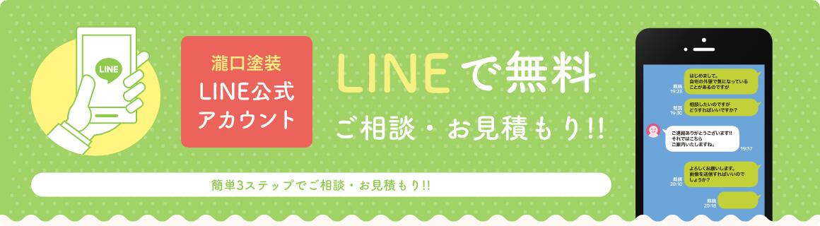 LINEで無料ご相談・お見積もり!