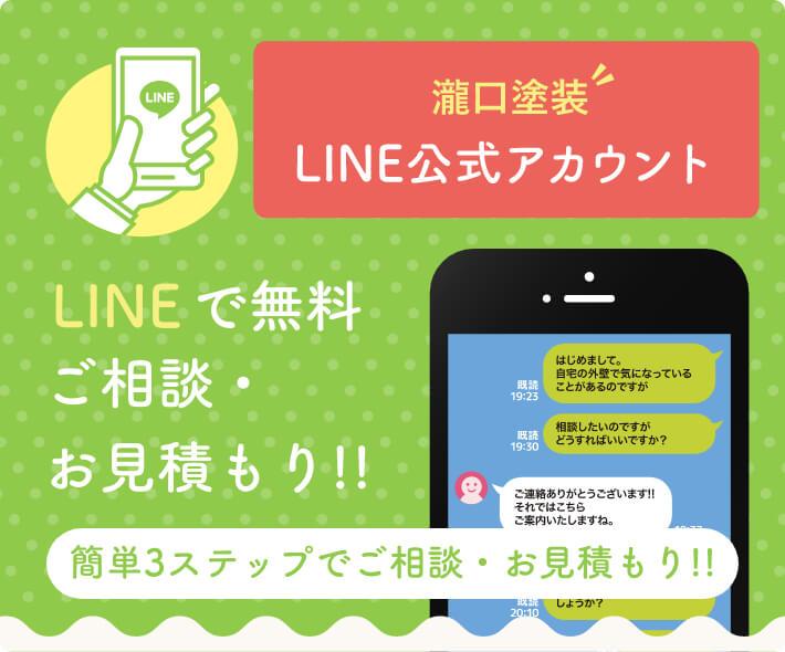 瀧口塗装LINE公式アカウント LINEで無料お見積もり! 詳しくはこちらから