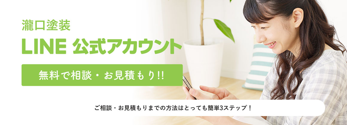 瀧口塗装 LINE公式アカウント